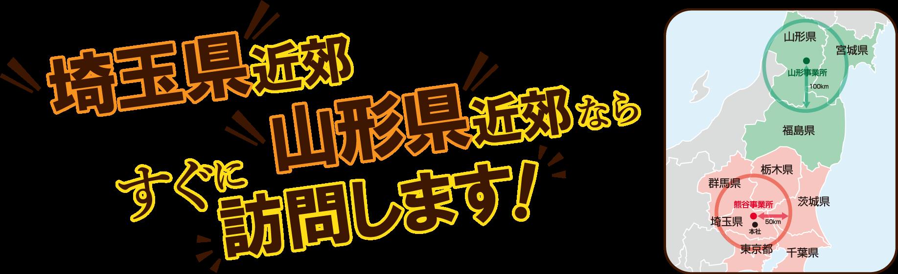 埼玉近郊・山形県近郊ならすぐ訪問します!